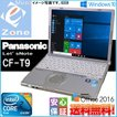 即日発送 中古モバイル 送料無料 Windows7 Office2013 Panasonic Let'sNOTE CF-T9J■Core 2 Duo 1.60GHz 2GB 大容量320GB 無線LAN付 DtoDリカバリ領域