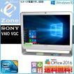 送料無料 新品SSD フルHD タッチ付 送料無料 Win10 Office2016 SONY VAIO Tap 21 SVT2121A1J■極速Core i5 4200U-1.60GHz 8GB SSD250GB WiFi カメラ Bluetooth