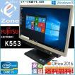 高解像度 Full HD 送料無料 Windows7 Office 2013搭載 富士通 23型ワイド 液晶一体型 K552 爆速Core i5 メモリ4GB DVD-ROM 無線LAN付 DtoDリカバリ領域