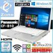 大画面 フルHD 中古ノートパソコン 送料無料 WiFi Windows7 Office2016 Panasonic レッツノート CF-B10E■Core i5 2540M 2.60GHz 4GB 320GB マルチ リカバリ領域
