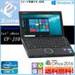 中古ノートパソコン 送料無料 無線LAN Windows7 Office2013 Panasonic Let'sNOTE CF-S9K■高速Core i5-2.40GHz 2GB 250GB DVDスーパーマルチ DtoDリカバリ領域
