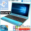 Windows 10 送料無料 15.5ワイド SONY VAIO VPCCB  Core i3 2330M 4GB 500GB WiFi カメラ BD Bluetooth Office 2016