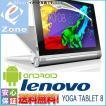 送料無料 レノボ 8.0インチ タッブレト SIMフリー シルバーグレー YOGA TABLET 8 クアッドコア プロセッサー
