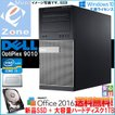 送料無料 Windows 7 64bit Office2016 送料無料 DELL OptiPlex 980 SFF Intel Core i7-2.80GHz 4GB 250GB