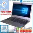 あすつく Windows10 ウルトラブック Toshiba dynabook R631 第二世代Intel Core i5 4GB SSD128GB WiFi Office搭載