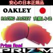 日本正規品 オークリー(OAKLEY)レーシング ジャケット プリズム ロード 交換 レンズ RACING JACKET 101-328-001 【交換レンズ】【レンズ単品】 prizm road