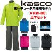 キャスコ レインウェア 上下セット ARW−006 撥水ウェア 【メンズ】 【...
