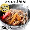 牛丼 冷凍 レトルト 無添加 国産牛肉 100% 牛丼の具 150g×10パック グルメ 送料無料