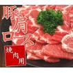 肉 豚肉 豚肩ロース 焼肉用 500g 精肉 特価 セール 冷凍 切り落とし 訳あり わけあり ワケあり