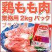鶏肉 鶏もも 業務用 2kg 冷凍 端っこまで美味しい ブ...