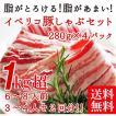肉 豚肉 イベリコ豚 しゃぶしゃぶ 肉 セット 1kg超 スペイン産 280g× 4パック 冷凍 豚肉 豚バラ おかず 訳あり