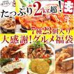 肉 惣菜 冷凍 食品 大感謝 超トク グルメ福袋 中身が見える 福袋 全7種23個入 詰め合わせ セット 送料無料