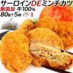 肉 惣菜 無添加 牛肉100% サーロイン DE ミンチカツ 80g × 5個 メンチカツ