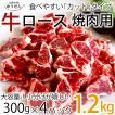 訳あり食品 端っこ 肉 牛肉 牛ロース 焼肉用 一口カット 1.2キロ (300g × 4パック) 冷凍 訳あり わけあり 焼肉 バーベキュー BBQ 送料無料 ポイント消化