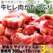 訳あり食品 端っこ 肉 牛肉 牛ヒレカット (サイドマッスル) 3キロ (300g × 10パック) 冷凍 訳あり わけあり ヒレ肉 煮込みにも 送料無料