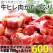 肉 牛肉 牛ヒレカットステーキ 600g (300g × 2パック) 冷凍 ヒレ肉 送料無料