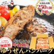 お中元 ギフト ハンバーグ 冷凍 肉 牛肉 無添加 牛100% ゆうぜんハンバーグ 150g×6個入 2個真空×3パック グルメ