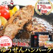 贈答 ギフト ハンバーグ 冷凍 肉 牛肉 無添加 牛100% ゆうぜんハンバーグ 150g×6個入 (2個真空×3パック) 専用ソース セット グルメ 送料無料