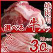 肉 牛肉 バラ 選べる カット 牛バラ 300g×10P (3kg) 焼肉用 スライス 冷凍 牛カルビ