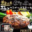 お中元 ギフト ハンバーグ 黒毛和牛 × 黒豚 の 黄金比率 無添加 極上 ハンバーグ ステーキ 無添加 140g × 6個 専用ソースセット 冷凍