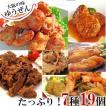 肉 惣菜 冷凍 無添加 お弁当お助けセット お弁当 おかず 便利 送料無料
