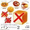 たべられそうでたべられない パンのマスコット2 3種セット 奇譚クラブ ガチャポン