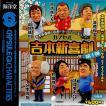 カプセルQキャラクターズ 吉本新喜劇 第1弾 全6種セット 海洋堂 ガチャポン ガチャガチャ ガシャポン