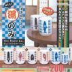 この漢字読めますか Mini湯のみ 全5種セット J.DREAM ガチャポン