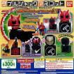 仮面ライダーシリーズ 正義のダブルジャックマスコットVol.02 全4種セット バンダイ ガチャポン