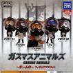 ガスマスアニマルズ -チームO- フィギュアマスコット 3種セット タカラトミーアーツ ガチャポン ガチャガチャ ガシャポン