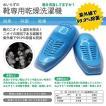 【除菌、防臭、乾燥】水いらず靴専用乾燥洗濯機(99.9%除菌)