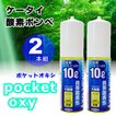 携帯酸素缶 ポケットオキシ pocket oxy POX04 酸素ボンベ  10L 2本セット ユニコム 便利な使い切りタイプ