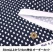 ○シーチング ハート柄(小) 9 ネイビー[生地/布/プリント/入園入学]