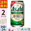 アサヒ スタイルフリー 350ml ×24缶入 2ケース (48本...