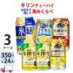 チューハイ キリン 氷結 本搾り ビターズ ザストロング よりどり 選べる 350ml缶×3ケース(72本) 送料無料
