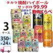 チューハイ 宝 TaKaRa タカラ 焼酎ハイボール サッポロ 99.99 よりどり 選べる 350ml缶×3ケース(72本) 送料無料