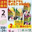 チューハイ サワー アサヒ もぎたて STRONG よりどり選べる 350ml 24缶入 2ケース (48本) 詰め合わせ 送料無料