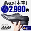 ビジネスシューズ メンズ 本革 紳士靴 カジュアル プレーントゥ ドレスシューズ おしゃれ レザー レジェンドクラシック 通勤