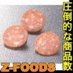 業務用 冷凍ソフトサラミスライス500g サブール 冷凍保存食品 冷凍食品 食材