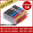 互換インク Canon 5色セット BCI-371XL+370XL/5MP プリンター BCI-351XL+350XL/5MP インクタンク BCI-326+325 カートリッジ キャノン BCI-321+320 PIXUS 高品質