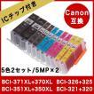 BCI-371XL+370XL/6MP 互換インク キャノン 5色2セット BCI-351XL+350XL/6MP PIXUS プリンター BCI-326+325 Canon インクタンク カートリッジ BCI-321+320 高品質