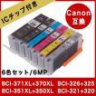 Canon 互換インク 6色セット BCI-371XL+370XL/6MP PIXUS BCI-351XL+350XL/6MP プリンター BCI-326+325 インクタンク カートリッジ BCI-321+320 キャノン 高品質
