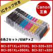 インクタンク カートリッジ 6色2セット BCI-371XL+370XL/6MP キャノン 互換インク BCI-351XL+350XL/6MP Canon BCI-326+325 プリンター PIXUS BCI-321+320 高品質