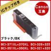 互換インク Canon BCI-351XLBK PIXUS TS9030 MG7530 MG8230 MP990 BCI-371XLBK キャノン プリンター BCI-326BK インクタンク カートリッジ BCI-321BK 高品質