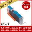 互換インク BCI-371XLC キャノン BCI-351XLC プリンター インクタンク BCI-326C カートリッジ Canon 高品質 BCI-321C PIXUS TS8030 MG7530F MG8130 MP980 激安
