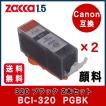プリンターインク Canon インクタンク カートリッジ キャノン BCI-320PGBK 2本セット 互換インク ブラック 顔料 黒 ICチップ付 インク残量検知 PIXUS 送料無料