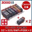 プリンターインク キャノン BCI-321+320/6MP BCI-320PGBK 6色+黒2本セット インクタンク カートリッジ Canon BCI 321 320 シリーズ 互換インク ICチップ付