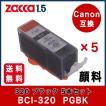 キャノン プリンターインク Canon インクタンク カートリッジ 5本セット BCI-320PGBK ブラック 顔料 互換インク 黒 PIXUS インク残量検知 ICチップ付 送料無料