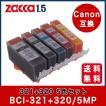 インクタンク カートリッジ BCI-321+320/5MP 5色セット キャノン BCI 321 320 シリーズ Canon 互換インク PIXUS プリンターインク ICチップ付 インク残量検知