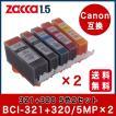 互換インク 5色 2セット BCI-321+320/5MP プリンターインク Canon BCI 321 320 シリーズ インクタンク カートリッジ キャノン 高品質 ICチップ付 PIXUS 送料無料